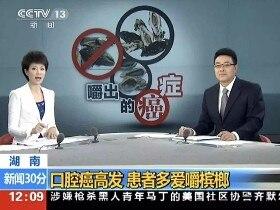 """看到一篇文章《千亿""""软性毒品""""槟榔,和正在上瘾的6000万中国人》"""