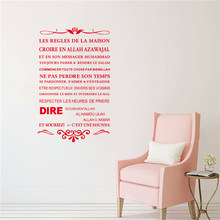 French Islamic Quote Vinyl Wall Sticker Muslim Arabic Art Mural Modern Fashion Home Decoration Living Room Decoration SP-061