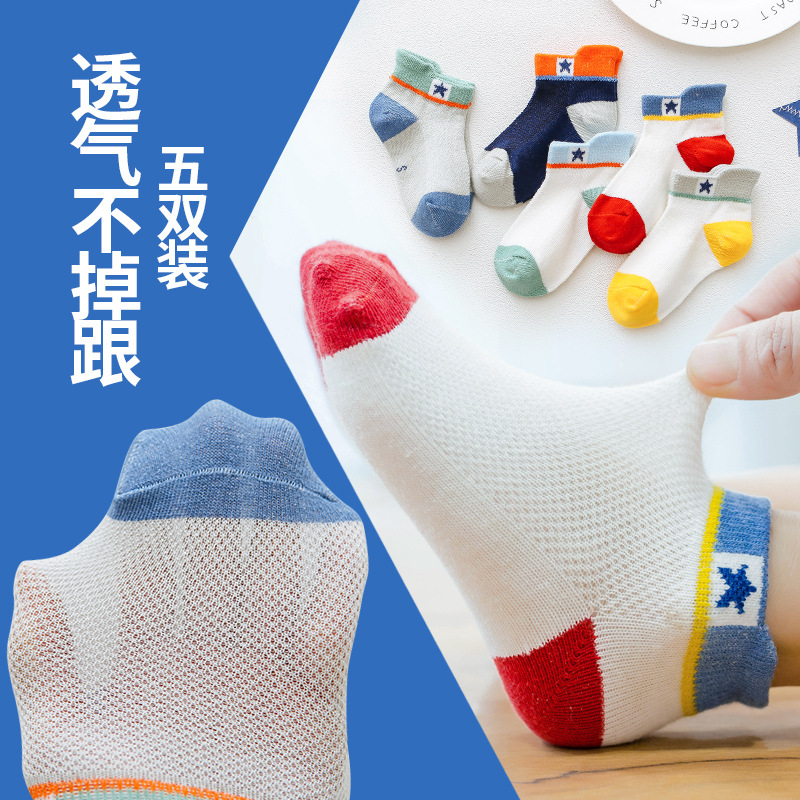 2019 New Style CHILDREN'S Socks Children No-show Socks Fashion Five-pointed Star Students Short Socks