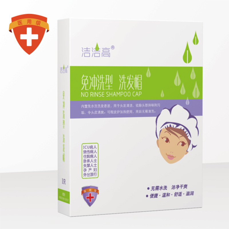 Medical Use Disposable Shampoo Cap Hole-Developing Maternal Confinement Cap ICU Elderly People Section To Heating Oil Decontamin