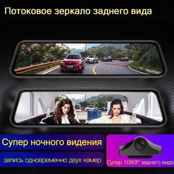JADO 2019 G840 12-inch Streaming RearView Mirror Car Dvr Camera Dashcam FHD Dual 1080P Lens Driving Video Recorder Dash Cam 1