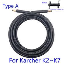 6 8 10 15 metrów myjka ciśnieniowa wąż myjni samochodowej do czyszczenia wody przedłużenie węża do myjki wysokociśnieniowej Karcher serii K myjka ciśnieniowa tanie tanio Knilca Brak 25cm KNC-34 0 4kg 10cm