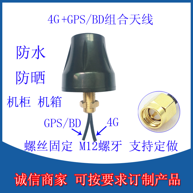 Gps The Big Dipper +4g Vehicle Antenna Two-in-one Automobile Antenna Gs /gprs /2g /3g Active High Gain Antenna