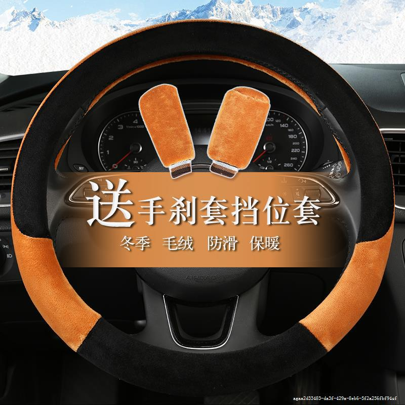 Beijing Hyundai Accent Xiang Mingyu Old Sonata Sonata Four Seasons Universal Car Steering Wheel Cover Grip Cover|Steering Covers| |  - title=