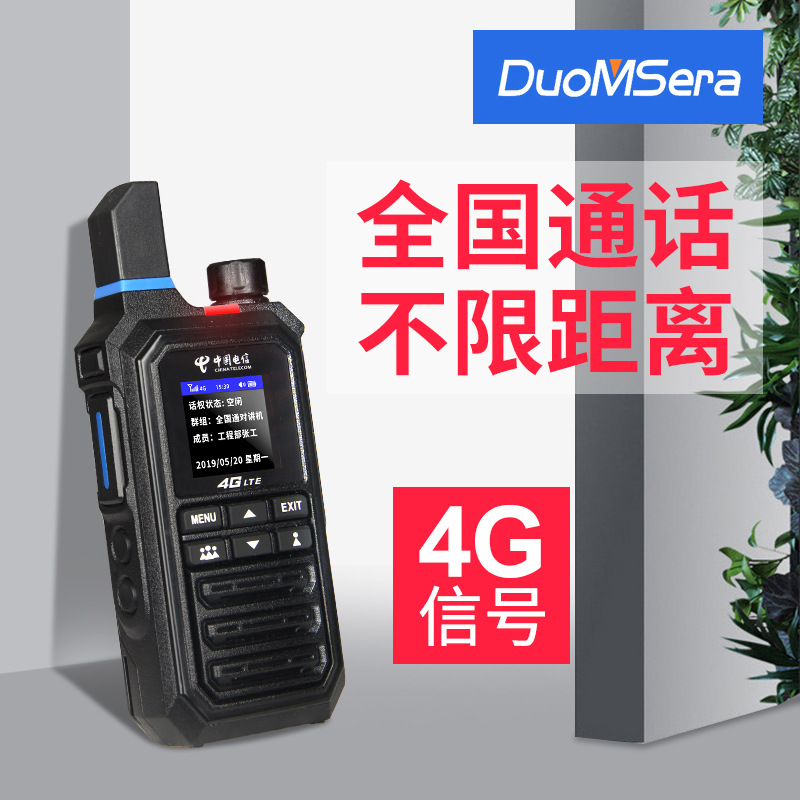 Dormeuil Acoustic Nationwide Walkie-talkie 4g Tianyi Card Instert Hand-Held Outdoor Public Locomotive Team 5000 Unlimited Distan