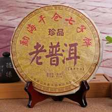 ZDC-0014 Chinese Tea aged tea Yunnan Pu'er Tea Menghai county old pu'er tea ancient tree cooked tea For stomach-nourishing tea