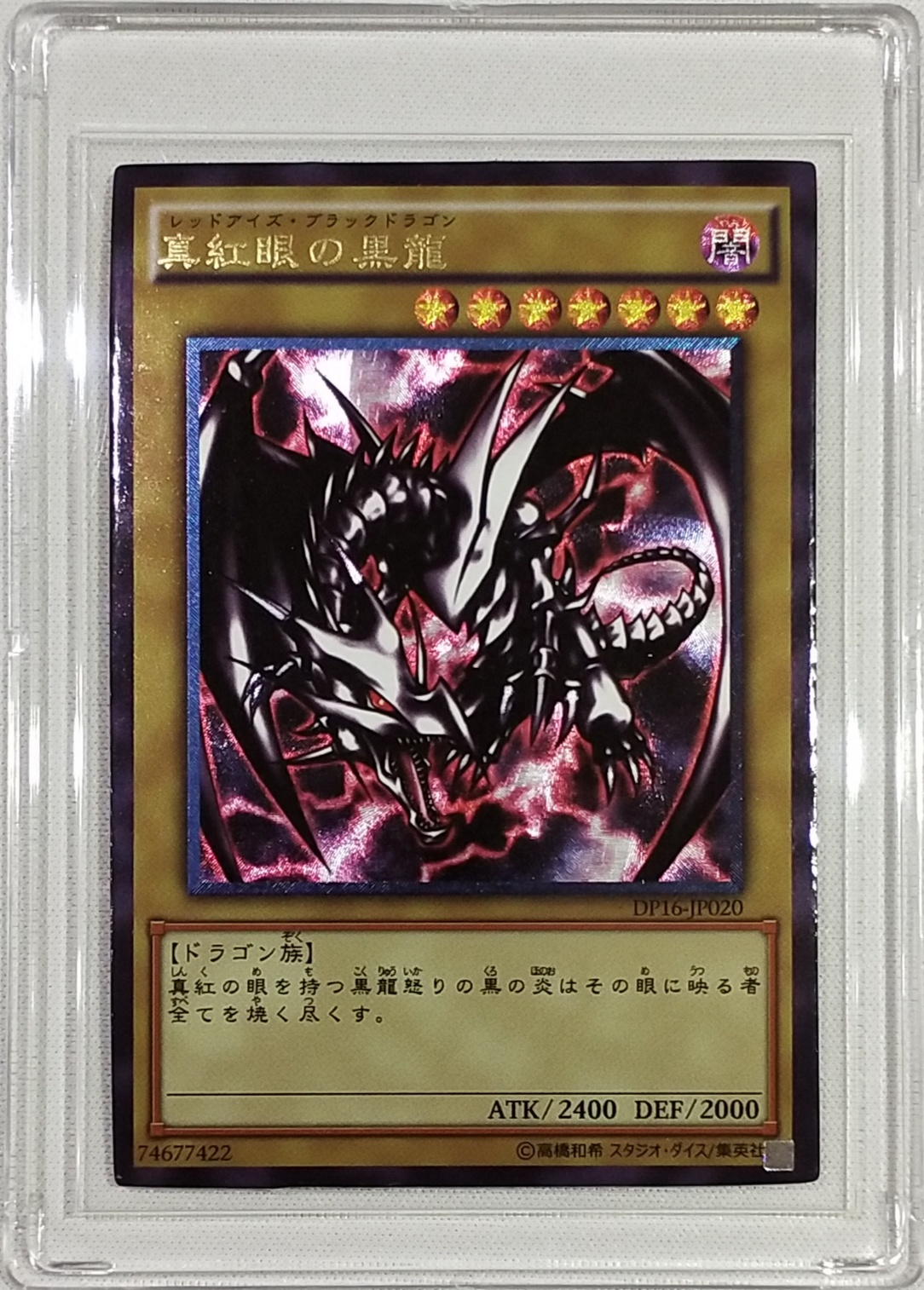 Yu Gi Oh Red-Eyes B. Dragon DIY Toys Hobbies Hobby Collectibles Game Collection Anime Cards