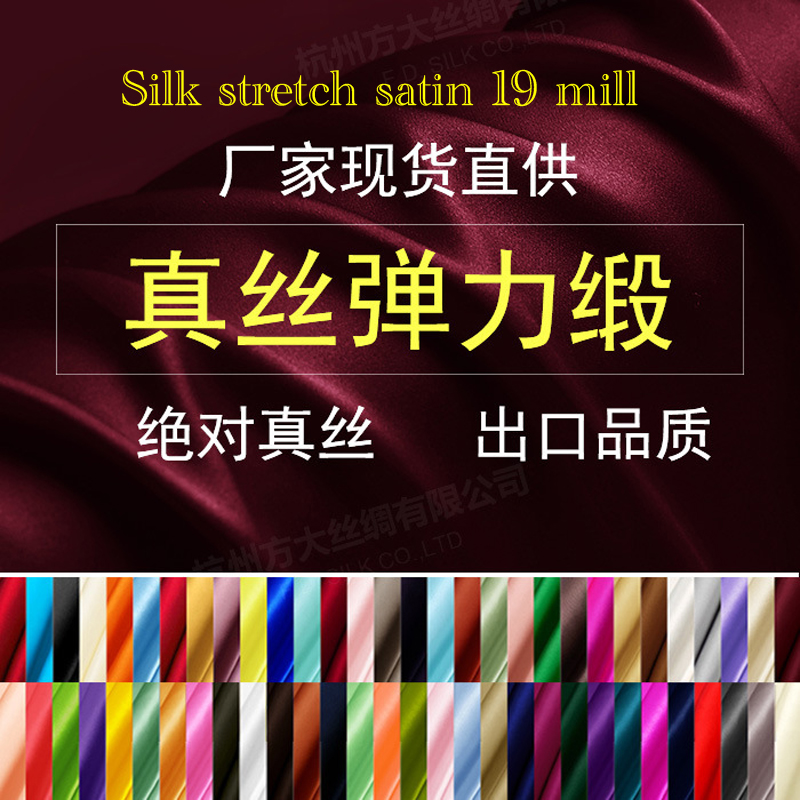 Silk Fabrics For Dresses Blouse Wedding Clothing Meter 100% Pure Silk Stretch Satin 19 Mill High-end Free Ship Fashiondavid