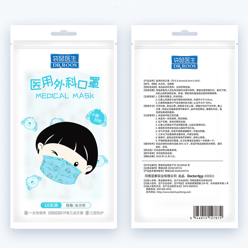 Profession Children Boy Girl Anti-Flu Medical Surgical Face Mask 10Pcs/Pack 3-Ply PM2.5 Disposable Breathable Kids Face Mask 4