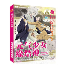 Kamisama Hajimemashita Art Book Anime Colorful Artbook Limited Edition Collector's Picture Album Paintings