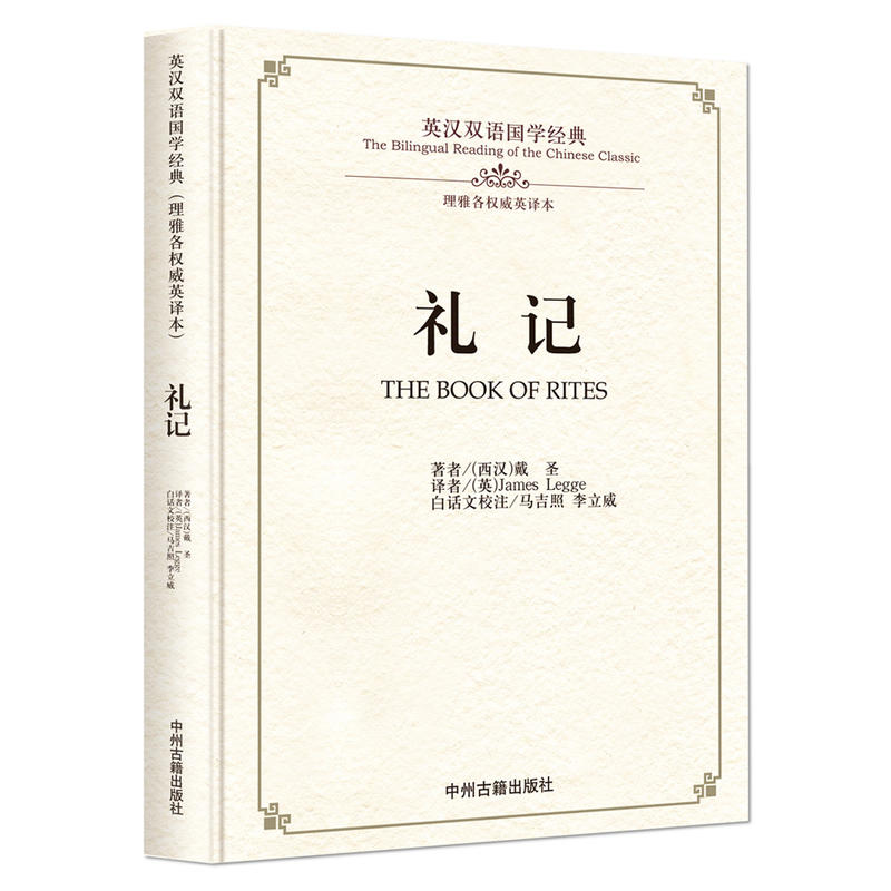 New THE BOOK OF RITES The Bilingual Reading Of The Chinese Classic LI JI In Chinese And English Book