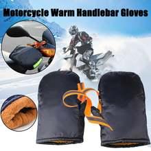 Мотоциклетные перчатки на руль со светоотражающей полосой ветрозащитный