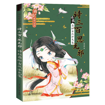 Chinese Poetry Book of Songs Coloring Aesthetic Line Drawing Copybook Color Pencil Painting Tutorial - discount item  10% OFF Books