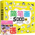 Figura da vara 5000 Casos Mão-pintada Figura Da Vara das Crianças Livro Para Colorir Daquan Introdução Tutorial Livro Livro de Desenho Pintura