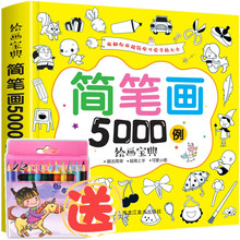 Stick Figure 5000 Cases Hand-painted Children's Stick Figure Coloring Book Daquan Introduction Tutorial Book Drawing Book Paint