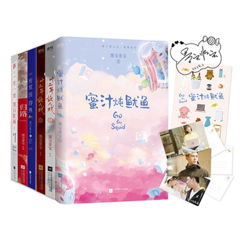 6 Book/set Chinese Popluar Novel Sweet Love Story Book By Mo Bao Fei Bao Go Go Mi Zhi Dun You Yu Go Go Squid Qin Ai De Re Ai De