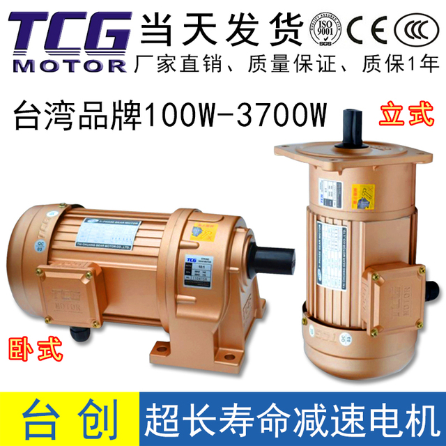 Three-phase gear reducer motor 200W400W750W vertical horizontal low speed motor 380V