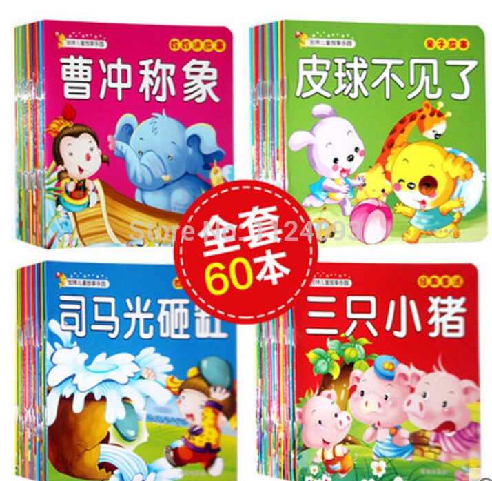 Chinese Mandarin Story Book With Lovely Pictures Classic Fairy Tales  Chinese Character Book  For Kids Age 0 To 3 - 60 Books