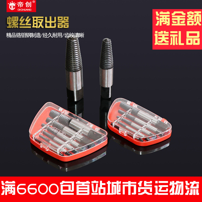 Manufacturers  Industrial Grade Decapitation Screw Pipe Extractor 5pc Set 6 Pc Broken Wire Slippery Disassembly Extract