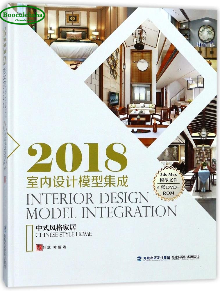 Architectural Art Works And Atlas Books 2018 Interior Design Model Integration Chinese Style Home Aliexpress