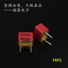 50PCS NEW RED WIMA FKP2 680PF 100V 5% 100v680pf 681 0.68NF PCM5mm Audio hot sale 680pf 100v