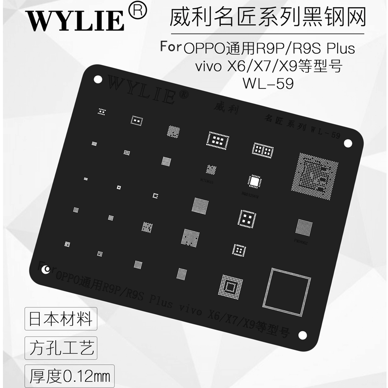 Wylie BGA Reballing Stencil for vivo X6 X7 X9 oppo R9P R9S Plus CPU RAM WIFI Power NAND IC PMI8952 BQ24296M WCN3615 1