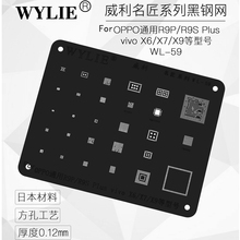 Wylie BGA трафарет для vivo X6 X7 X9 oppo R9P R9S Plus CPU RAM WIFI Power NAND IC PMI8952 BQ24296M WCN3615