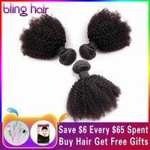 Блестящие волосы бразильские афро кудрявые вьющиеся волосы пучки Remy человеческие волосы для наращивания натуральный цвет Tangle-Free