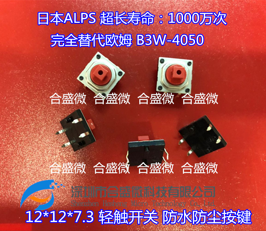 B3W-4050 ALPS полностью заменяет OMRON водонепроницаемые и пылезащитные кнопки микро-motion 12*12*7,3 такт переключатель