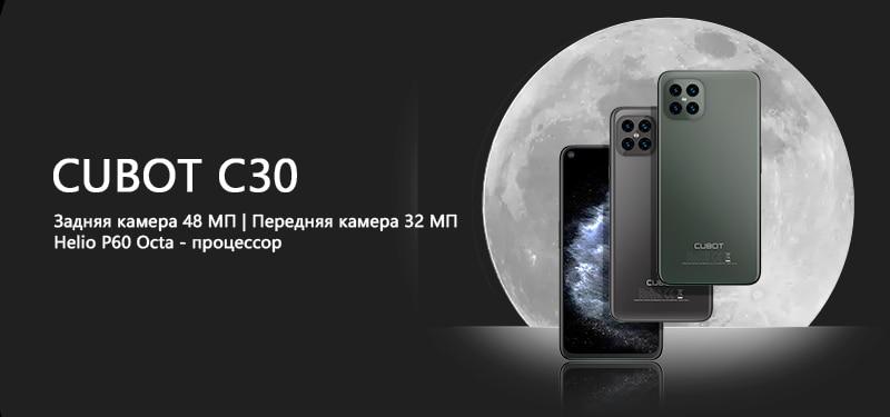 Смартфон Cubot C30 купить