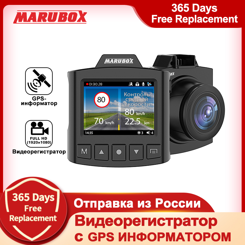 Marubox M340GPS Автомобильный видеорегистратор с GPS информатором, Русские голосовые оповещения, предупреждение водителя о радарах и камерах на до...