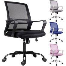 Офисный стул со средней спинкой Компьютерный поворотный стол