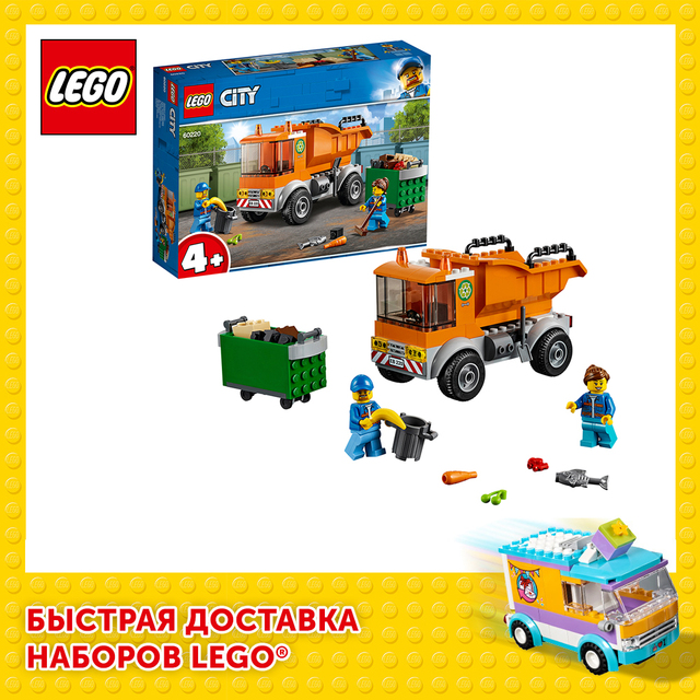 Конструктор LEGO City Great Vehicles Мусоровоз 1