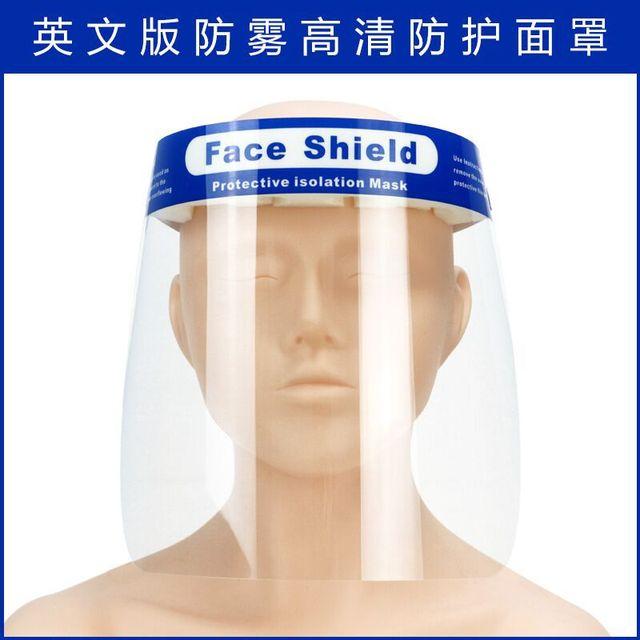 10pcs per set transparent PET anti virus face shield , anti infection face mask 1