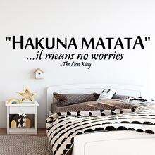 Забавный домашний декор hakuna matata современное акриловое