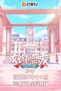 女儿们的恋爱第二季VIP加长版[20190918期]