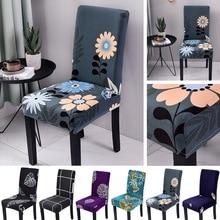 Принтованные зебра Чехлы на кресла стрейч Моющиеся Съемные большие эластичные чехлы на сиденья для ресторана банкета отеля украшения дома
