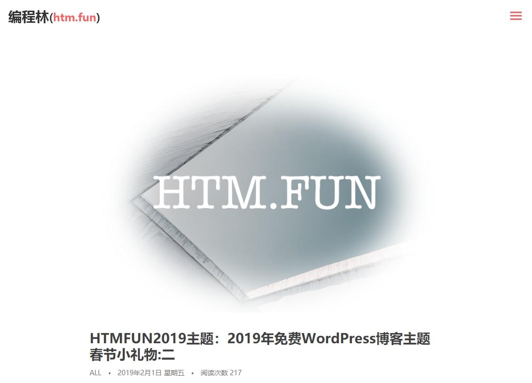 2019年WordPress博客主题简洁响应式HTM.FUN主题