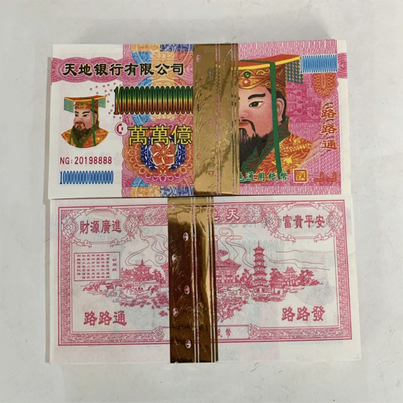 Money Ancestor Money Chinese Joss Paper, U.S.Dollar, Heaven Bank Notes He