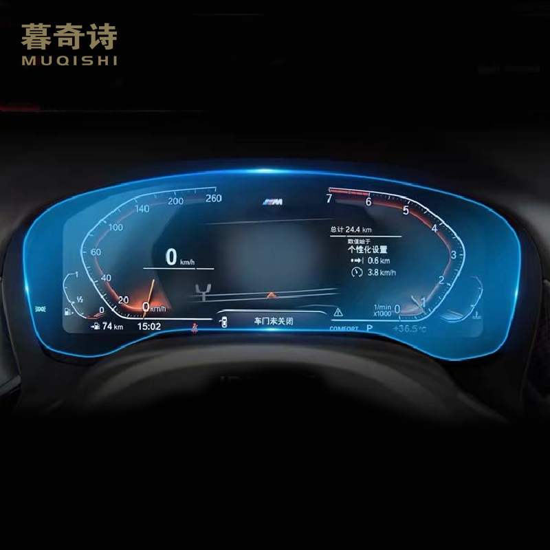 For BMW Series 5 G30 G31 2020 Cockpit Digital Film Dashboard Panel Cover Navigation Protective Glass LCD Display Screen Film