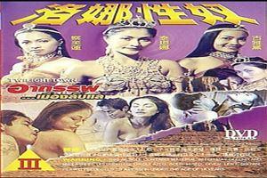 洛娜性奴 (泰國電影)