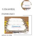 FS450R17KE3 FS450R12KE3 FS300R12KE3 FS225R12KE3 FS300R17KE3