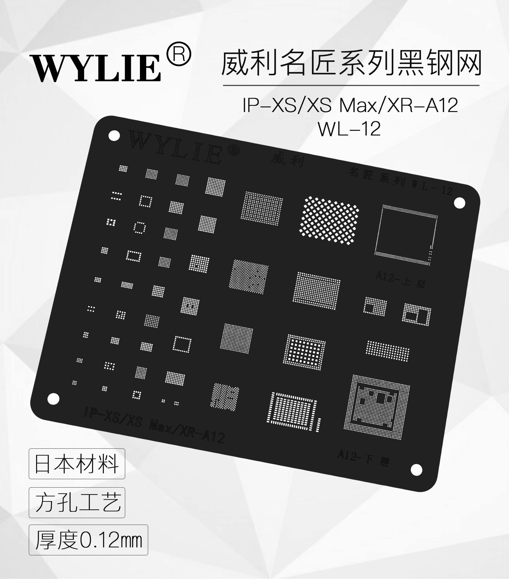 Wylie BGA Reballing Stencil for iphone 5 5s 6 6plus 6s 6splus 7 7plus 8/8 plus x xs max XR A13 A12 A11 A10 A9 A8 A7 CPU RAM chip 5