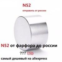 Магнит 1 шт./лот N52 диаметр 50x30 мм Горячий Круглый Магнит Сильные магниты редкоземельный неодимовый магнит 50x30 мм Оптовая Продажа 50*30 мм