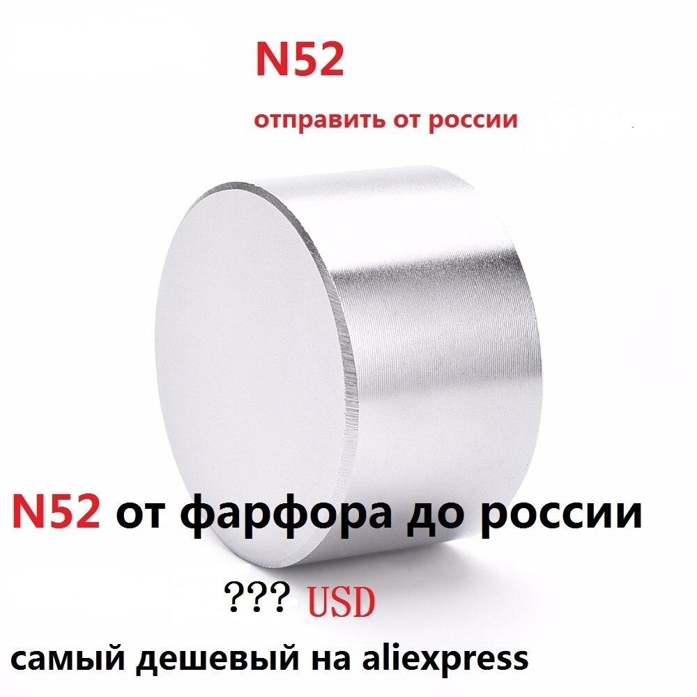 1 stücke N52 50x30mm Magnet Heißer Runde Magnet Starke magnete Rare Earth Neodym Magnet 60X30MM ODER 40X20mm imanes BESTE VERKAUF