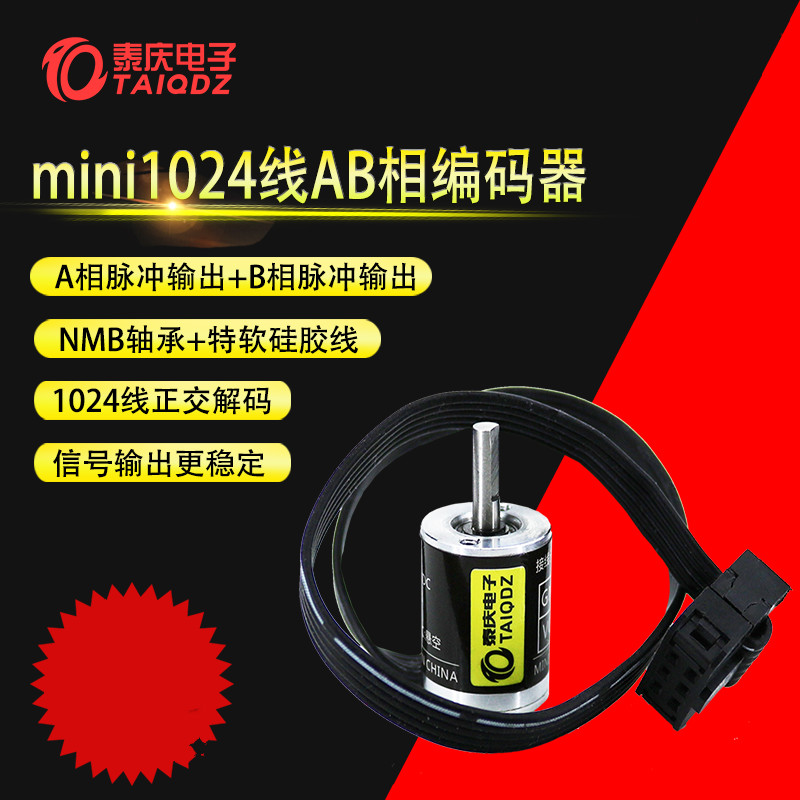 1024 Line Mini Encoder Mini Orthogonal Decoding ABZ Phase Incremental NXP Smart Car Freescale