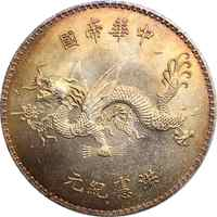 Moneda de copia chapada en plata de cuproníquel, China Yuan Shi Kai Hsien regard 1916