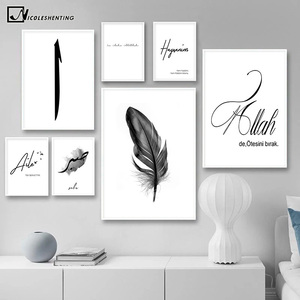 Image 1 - Allah Islamic Wall Art Canvas Poster Black White Feather Print Minimalist Nordic Decorative Picture Painting Modern Home Decor