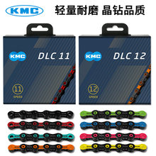 Велосипедная цепь kmc x12 dlc speed 126 звеньев цепи для горных
