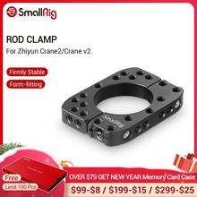 SmallRig abrazadera de varilla para Zhiyun Crane2/ Crane V2 con agujeros roscados de 1/4  20 y 3/8 puntos, abrazadera de varilla de liberación rápida 2119